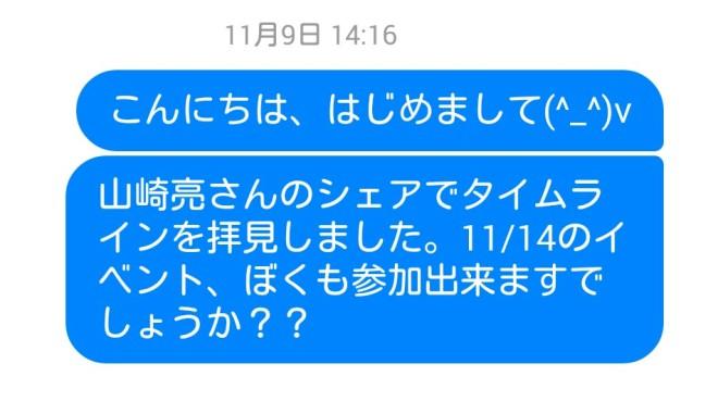 ぼくにメッセージを送って下さる御方は、これぐらいの軽いノリで大丈夫ですよ(*^_^*)