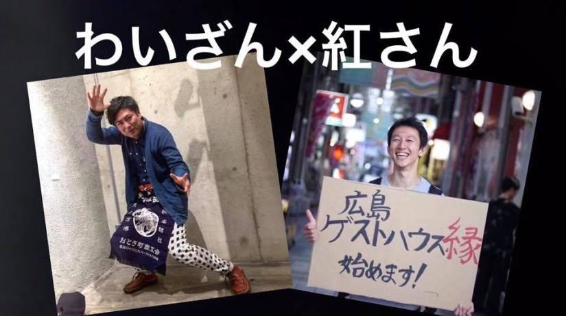 【12/15】 プロ・ヒッチハイカーのトークライブを大阪・生野区で
