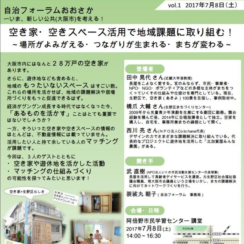 ★ 7/8(土) 空き家のイベントを開催